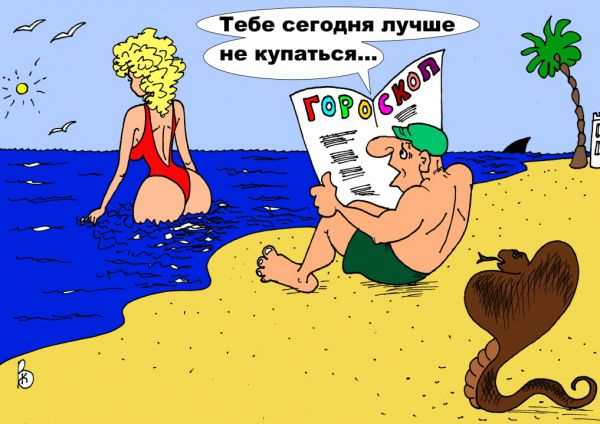 Карикатура: Гороскоп, Валерий Каненков