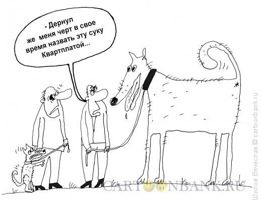 Карикатура: Рост квартплаты, Шилов Вячеслав