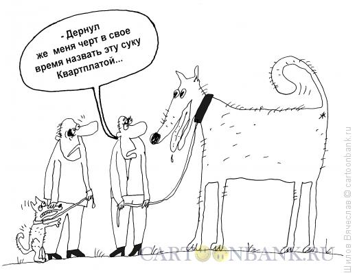 http://www.anekdot.ru/i/caricatures/normal/14/7/3/rost-kvartplaty.jpg
