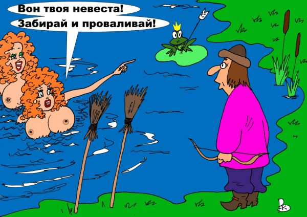 Карикатура: Невеста, Валерий Каненков