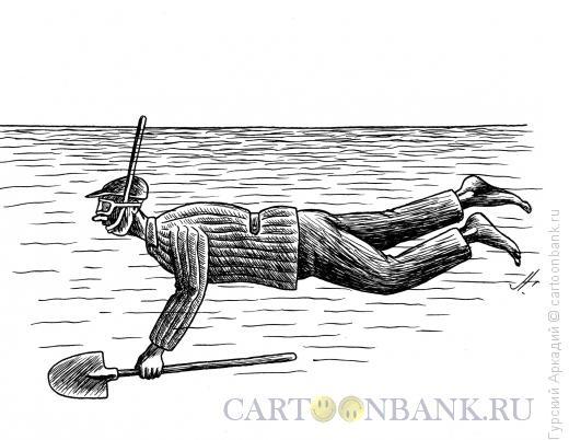Карикатура: рабочий под водой, Гурский Аркадий