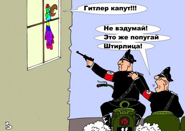 Карикатура: Неприкасаемый, Валерий Каненков