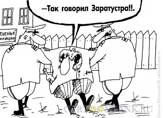 Карикатура: Ницшеанец, Шилов Вячеслав
