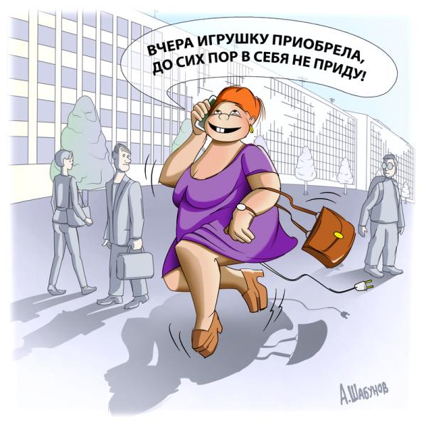 Карикатура: Игрушка, Александр Шабунов