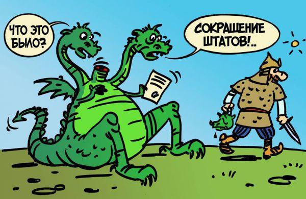 Карикатура: Генпрокуратура Украины сократила 1800 прокуроров., Разыскивается