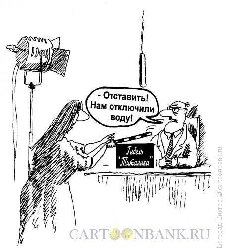 Карикатура: Конец фильма, Богорад Виктор