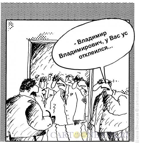 Карикатура: Ус, Шилов Вячеслав