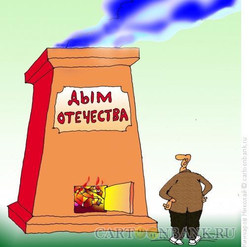 Карикатура: Дым Отечества, Кинчаров Николай