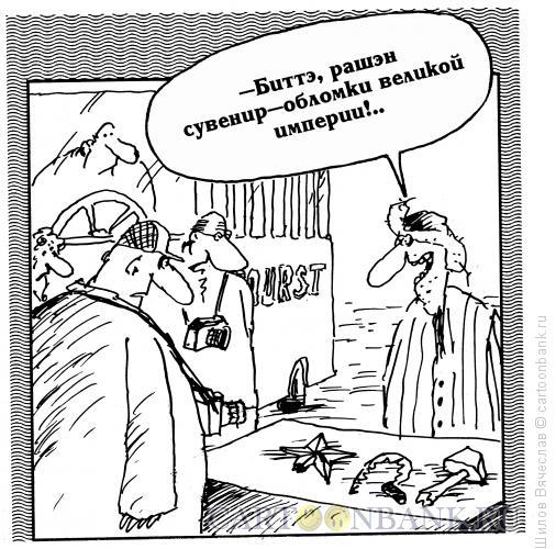 Карикатура: Торговля, Шилов Вячеслав
