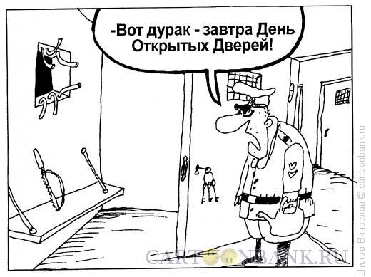 Карикатура: День Открытых Дверей, Шилов Вячеслав