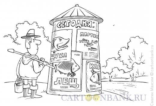 Карикатура: Рыболовные афиши, Смагин Максим