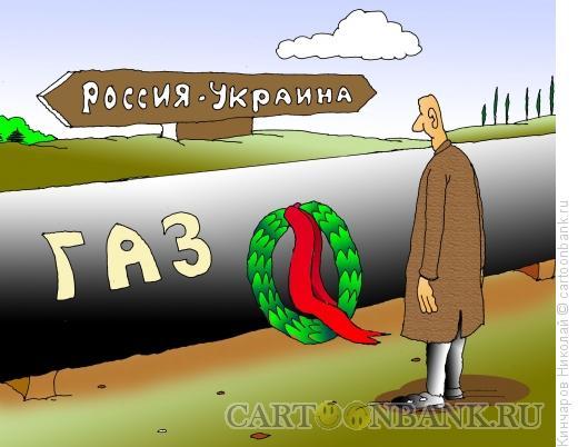 Карикатура: Газ, Кинчаров Николай