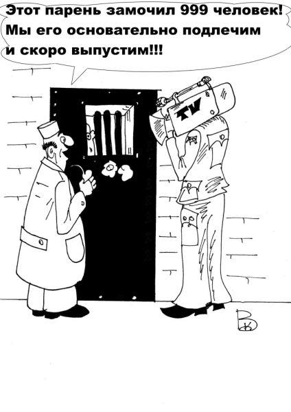 Карикатура: Психиатрическая больничка, Валерий Каненков