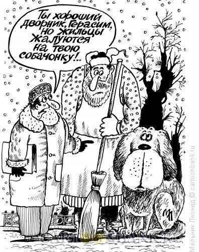 Карикатура: Герасим и Муму, Мельник Леонид