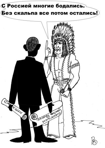 Карикатура: Мудрый вождь, Валерий Каненков