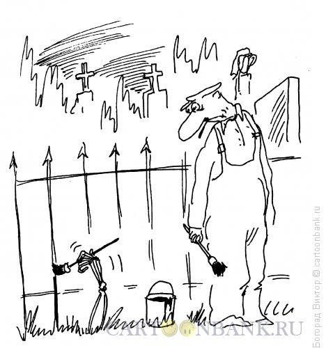 Карикатура: Покраска ограды, Богорад Виктор