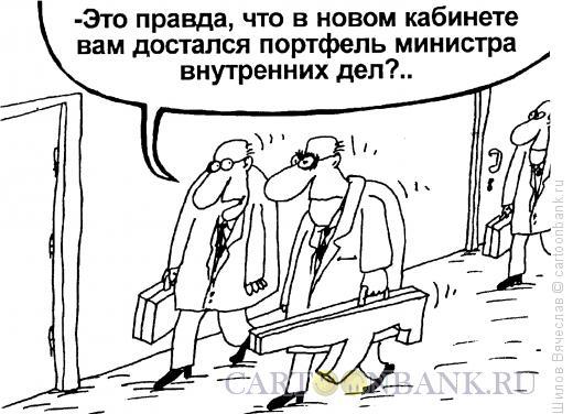 Карикатура: Портфель министра МВД, Шилов Вячеслав