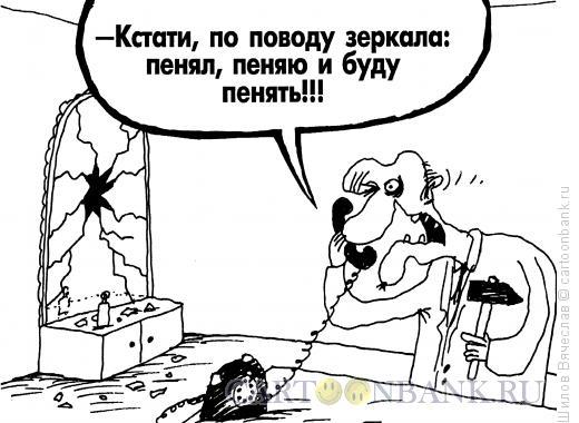 Карикатура: Согласно поговорке, Шилов Вячеслав