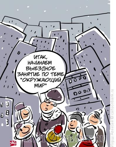 Карикатура: Выездной урок, Иорш Алексей