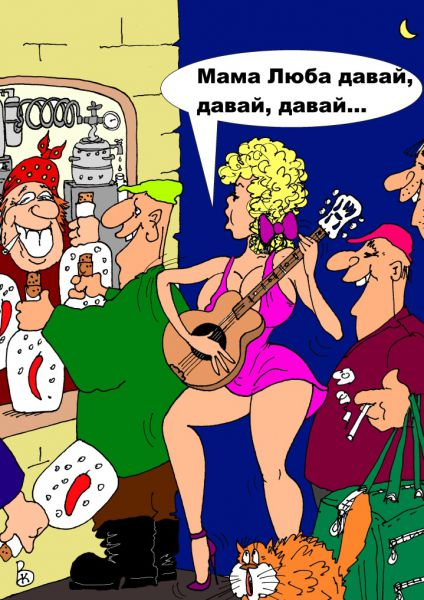Карикатура: Самогонщица, Валерий Каненков