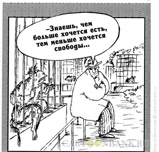 Карикатура: Философ и обезьяна, Шилов Вячеслав