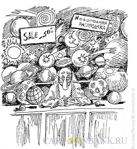 Карикатура: Новогодняя распродажа, Богорад Виктор