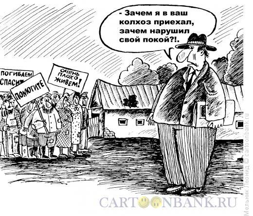 Карикатура: Приехал, черт побери!, Мельник Леонид