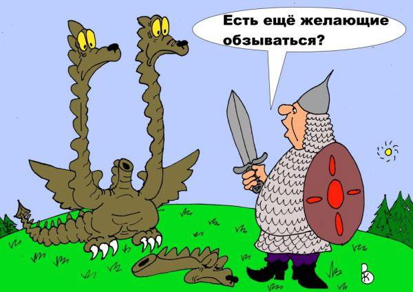 Карикатура: Обидчивый, Валерий Каненков