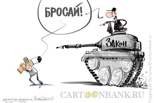 Карикатура: Бросай, Подвицкий Виталий