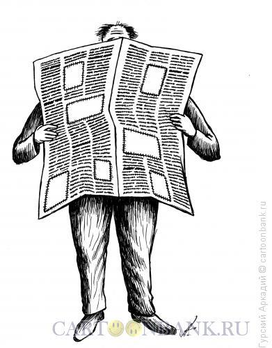 Карикатура: человек с газетой, Гурский Аркадий