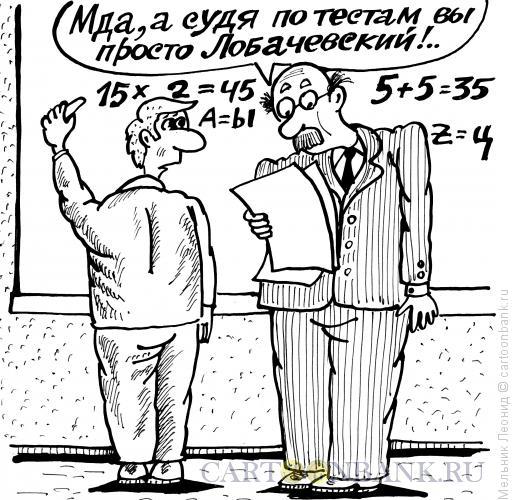 Карикатура: Новые экзамены в России, Мельник Леонид