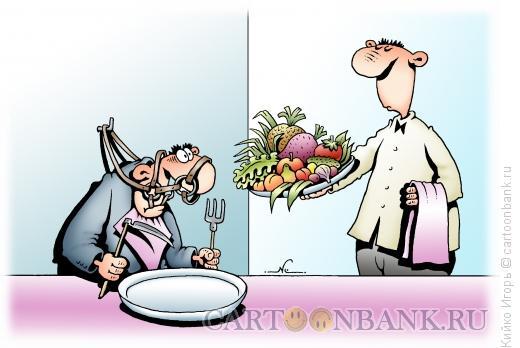 Карикатура: Вегетарианский ресторан, Кийко Игорь