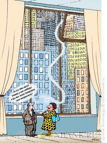 Карикатура: Весеннее настроение, Сергеев Александр