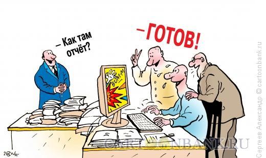Карикатура: Имитация работы, Сергеев Александр