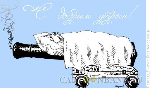 Карикатура: Открытка 'С добрым утром!'-2, Богорад Виктор