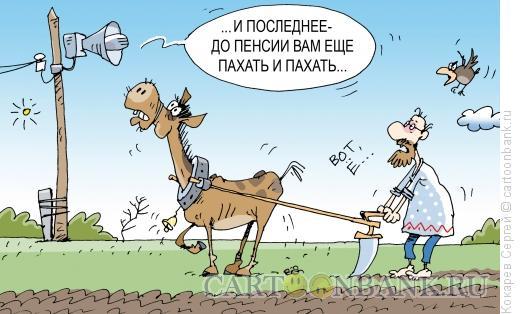 Карикатура: Вечный пахарь, Кокарев Сергей