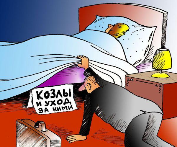 Карикатура: Чтобы не ревновал, Николай Кинчаров