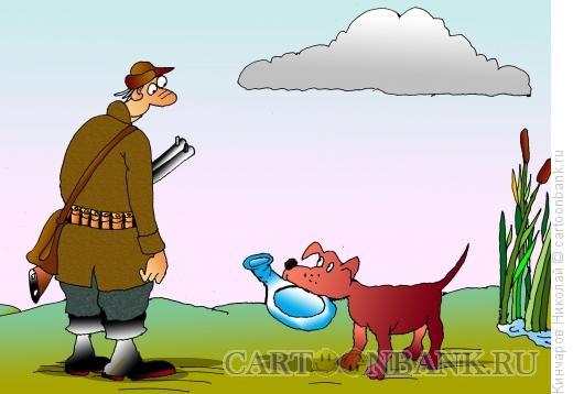 Карикатура: Охота и сюрпризы, Кинчаров Николай