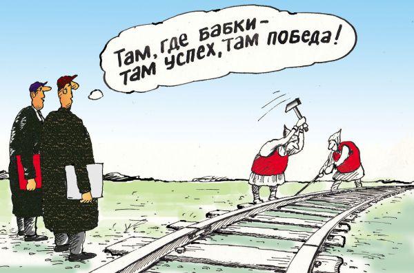 Карикатура: Там ,где бабки..., Николай Кинчаров