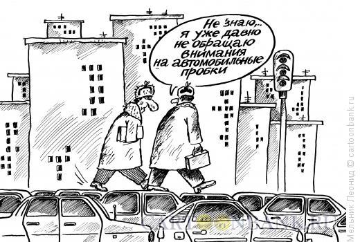 Карикатура: Пробки, Мельник Леонид