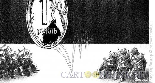 Карикатура: Курс рубля, Богорад Виктор