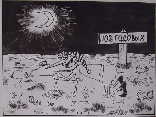 Карикатура: выгодный вклад, Петров Александр