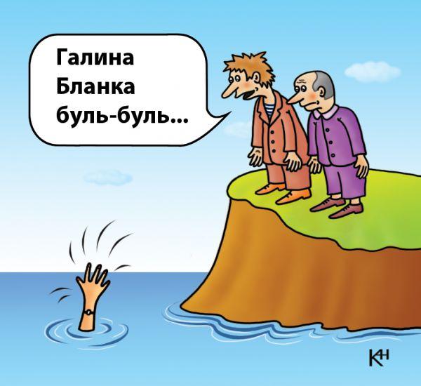 Карикатура: Галина Бланка буль-буль ..., Александр Кузнецов