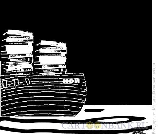 Карикатура: Ной, книги, Бондаренко Марина