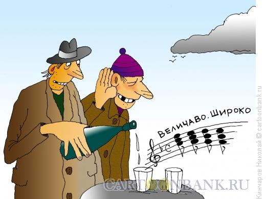 Карикатура: Чарующие звуки, Кинчаров Николай