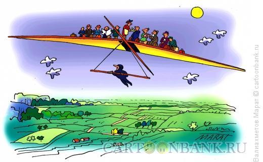 Карикатура: Дельтаплан с пассажирами, Валиахметов Марат