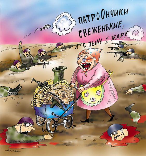 Карикатура: патрончики, Алла Сердюкова