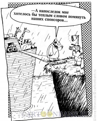 Карикатура: Спонсоры, Шилов Вячеслав