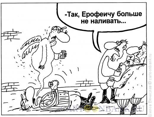 Карикатура: Третий лишний, Шилов Вячеслав