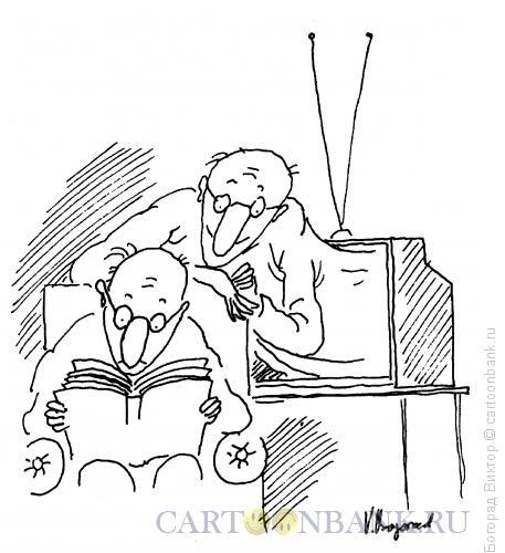 Карикатура: Книга интереснее, Богорад Виктор